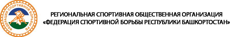 Федерация спортивной борьбы Республики Башкортостан