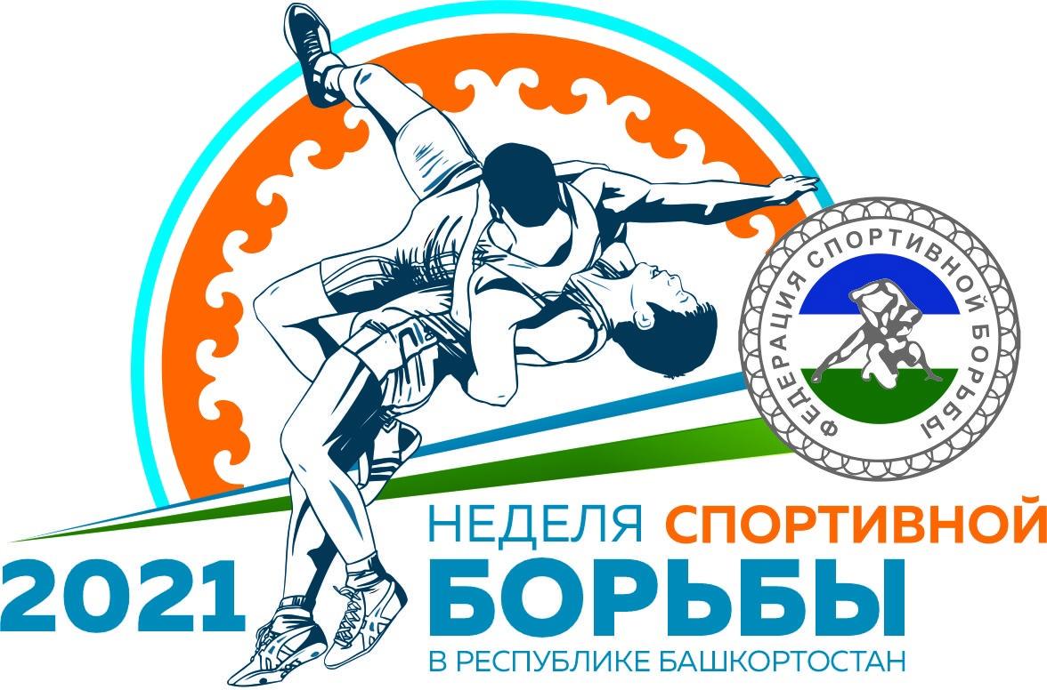В нашем регионе пройдёт «Неделя спортивной борьбы в Республике Башкортостан» в рамках проведения Всероссийских соревнований по греко-римской борьбе.